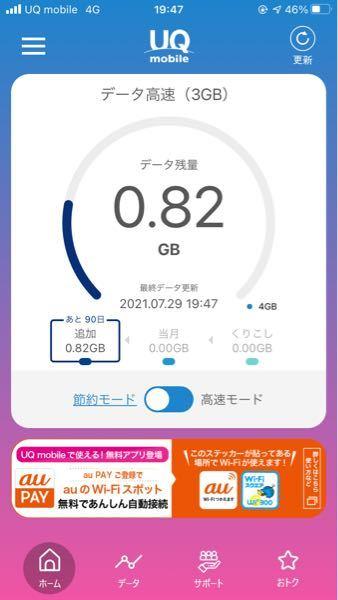 オンオフのマークについて。 この画像の状態は節約モードですか? それとも、高速モードですか? UQモバイルのアプリの画面です。