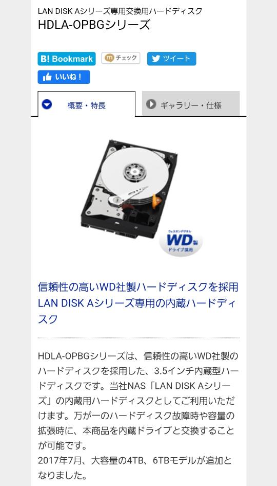 I-O DATAのNASでHDD交換&拡張(容量アップ)が可能なのが分かりました。 そこで良くみたら、公式がI-O DATAから販売してる専用HDDしか使えませんと説明してあるのを見かけました。 HDDの細かいとこまでは詳しくないのですが、WDの青で、公式が改良?してるのかわかりませんが、 他のHDDで代用出来るのではないのか?と思いました。 目的はRAID1で容量が足りなくなったら拡張(容量アップ)が目的なのですが、 初期に入ってるWD青(公式改良?)は値段が高いので、せめてWDの同じメーカーで出来ないのかな?と思いました。 RAID使用ではHDDの相性などあるみたいですが、 専用HDDしか本当に使えないのかわからないので、 知識のある方教えていただけませんか?よろしくお願いいたします