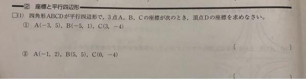中一数学 この問題を解説してくださる方いませんか? 座標と平行四辺形 問題の意味は分かるんですが解き方が全く分からないのでご教授頂きたいです。