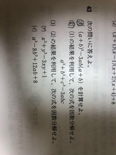 43の(3)の(ア)の計算式を教えて下さい。