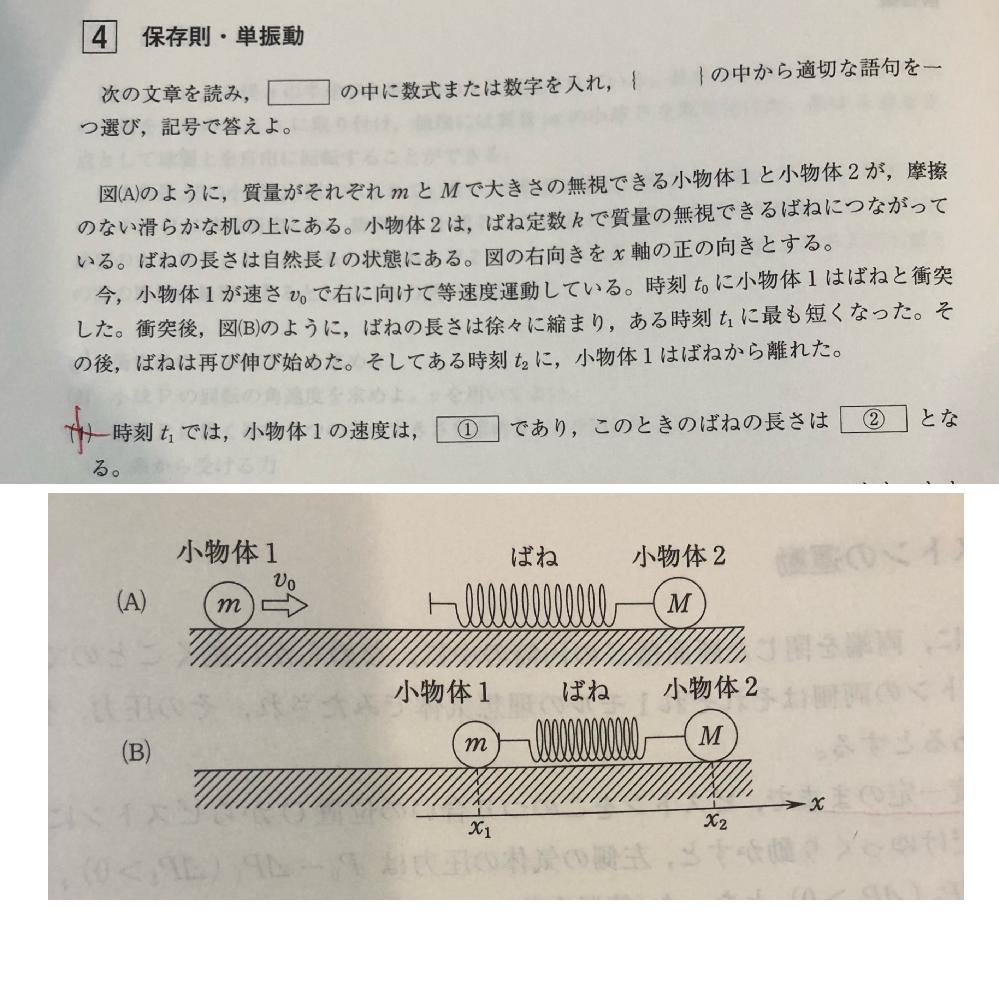 この問題の(1)で、 解説ではt1のとき物体1.2は同じ速度なので、 t0との運動量保存則から解いていました。 なぜt1のとき1.2は同じ速度なのでしょうか、言われてみればなんとなくわかるような気もしますが、わかりやすく説明していただきたいです!!