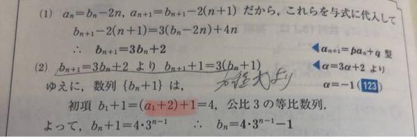 数学 赤線はどうしてできたのですか?