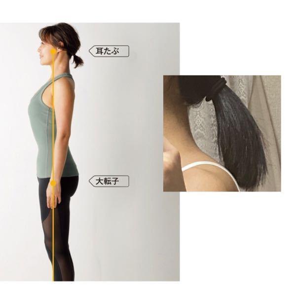 左の写真のような 綺麗な姿勢になりたいのですが、 今の私の姿勢は 右の写真です。 巻き肩で首が前に出ていると思います。 どのような ストレッチなどをしたら 左の写真のような姿勢に近づけますか?