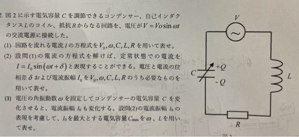 誰か助けてください…回路の強制振動の問題です。 (1)までは出来るのですが、それ以降が分からないです。お願いします。。