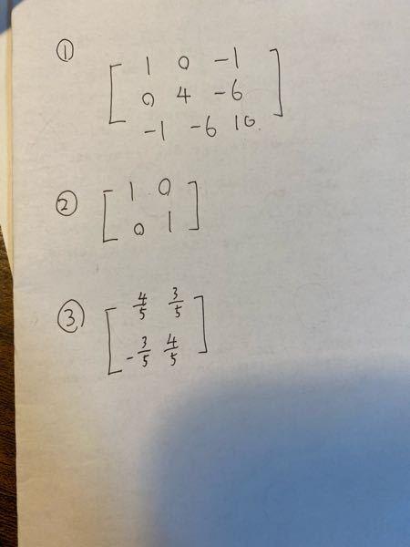 この行列は何行列ですか? 三角、対角、対称、交代、直行、転置、単位