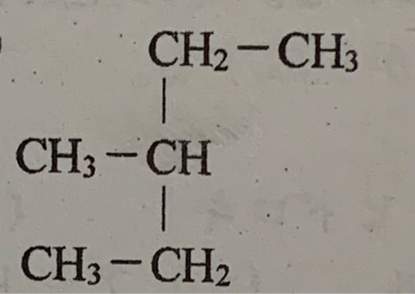 高二化学 有機化合物の問題で こちらの画像の構造式をもつ有機化合物の名称が知りたいです。自分は1.2.3-トリメチルプロパンと書いたのですが、ネットで調べたところ1.2.3-トリメチルシクロプロパンと出てきました。ただこちらの画像には環状構造がないのでそれは違うと思ったので質問させていただきました。