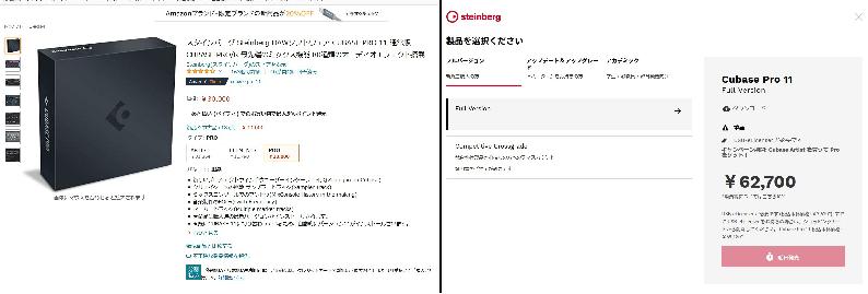 Cubase Proの、こちらのAmazonの販売品と公式サイトの販売品は同一のものでしょうか?