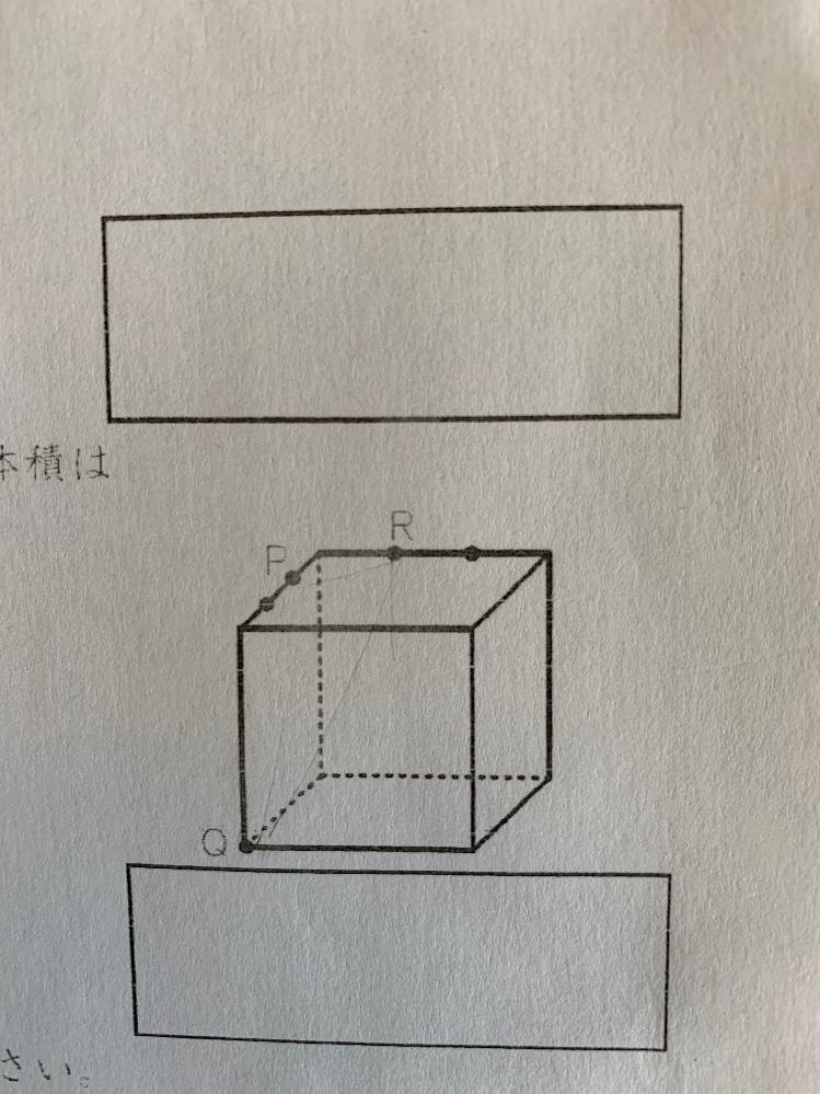 立体体を3点P、Q、R を通る平面で切るとき、小さい方の立体の体積はもとの体積のどのくらいになりますか。分数で答えなさい。 ただし、点は頂点もしくは各辺を等分する点とします。 中学受験算数の解き方で教えてください。 よろしくお願いいたします。