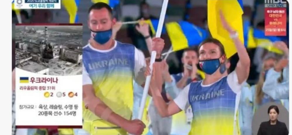 韓国人ってなんでこういう世界中を敵に回すことをするの? 韓国MBCがオリンピックウクライナ入場の時にチェルノブイリの写真を掲載。