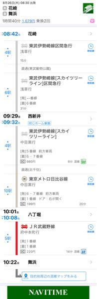 電車に詳しい方至急教えて頂きたいです。 来月の26日に電車で舞浜に行きます。 その時に花崎駅から行き舞浜に向かいます 花崎駅から舞浜駅の行き方はわかるのですが 切符の買い方が未だに分かりません 良ければ教えていただけないでしょうか? 下の写真のような行き方です