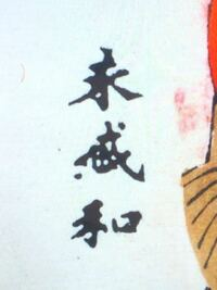 中国語?の漢字ですが、なんという漢字ですか?
