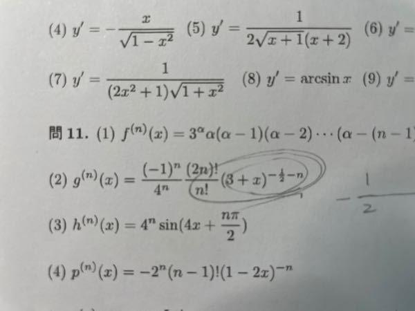 大学数学での質問です。 y=1/√(3+x)のn次導関数の求め方が全くわからないです。結果は11.(2)なのですが、途中式をよく考えてもだめでした。