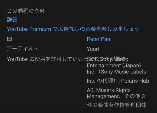 YouTubeに関するものです。 よく音楽が使われている動画の概要欄に下の写真のようなものを見るんですけど、これを書き込む(貼り付ける)にはどのようにしたらいいのでしょうか。 著作権許可の取り方を教えてください。