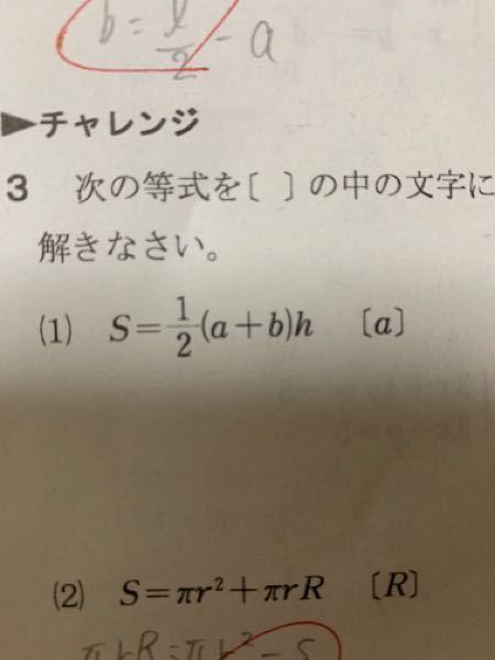 中2の方程式の問題です。 写真のような問題はどう解くのですか?(aについて解く) カッコの前に分数があるので分配法則かと思ったのですが、カッコのすぐ後ろにhがあるのでカッコとhの間に×が隠されてるのですか?