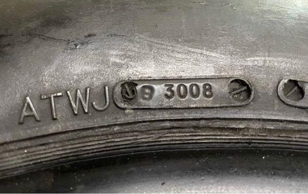 バイクですがこのタイヤは何年前の物か教えて下さい