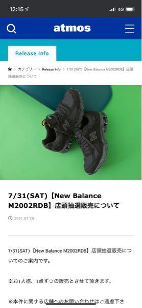 靴は好きですが、あまりatmosに詳しく無いので質問です。このニューバランスの靴が良いなと思い購入をしたいと思ったのですが、記載の通り店頭でしか販売はない感じですか?ネットでの販売がもしあれば教えていただ きたいです。なければメルカリでしか手に入れられないでしょうか?