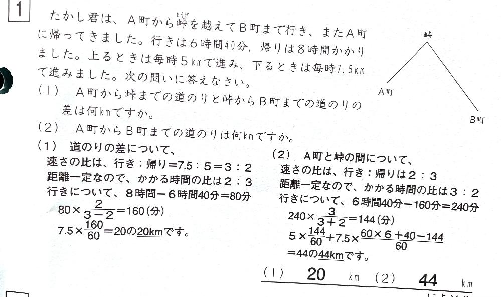 中学受験の算数です。 (1)がわからないそうです。 親子共々困っています。解説の式の意味を教えてください!!