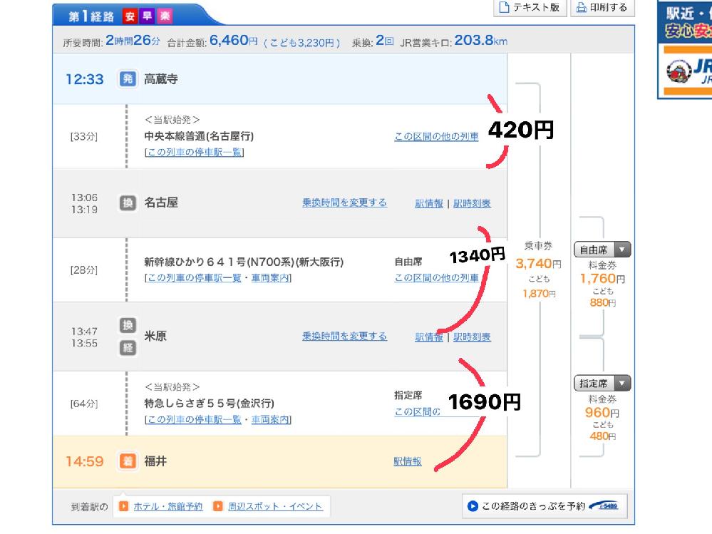 高蔵寺から福井までの乗車料分だけを足すと、3450円になるのですがこの写真の乗車料と合わないのは何故ですか?計算とか間違ってますか?それとも料金がどこかで追加されるのでしょうか?