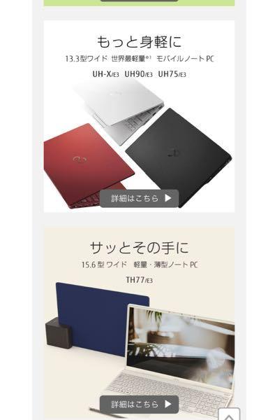 富士通のFMVのパソコンで上と下のだとどちらの方がスペック良いのでしょうか?
