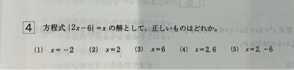 4番の問題の回答をわかりやすく教えてください!
