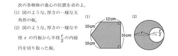 高校物理 各物体の重心を求めよ。 分からないので解説付きで教えて頂きたいです。よろしくお願いしますm(__)m