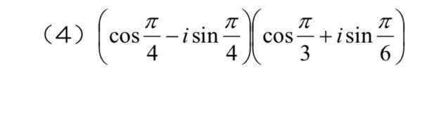 数学の問題の解き方を教えて欲しいです。 (cosπ/4+i sinπ/4)(cosπ/3+i sinπ/6) の式を簡単にして欲しいです。 よろしくお願いします。