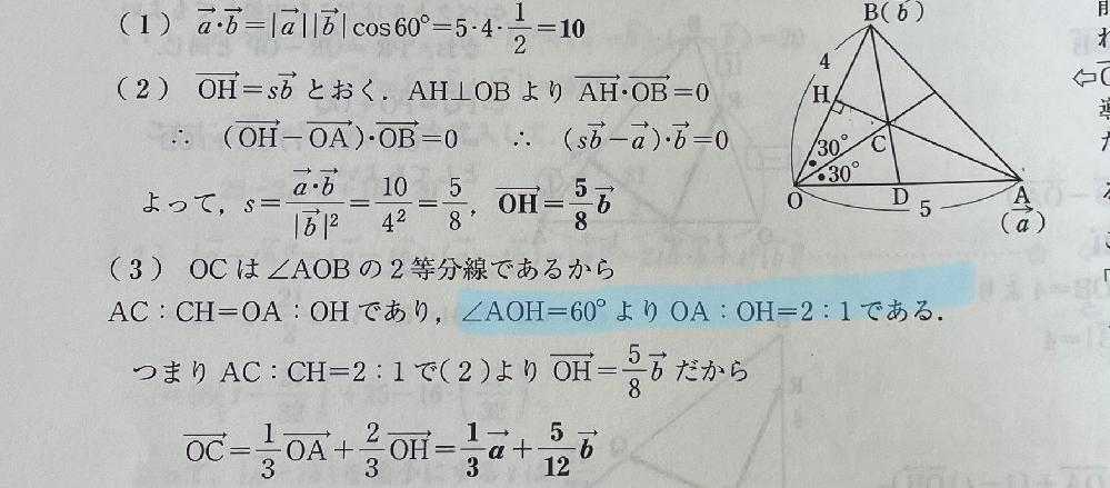 どうして60°だったら2:1なんですか?