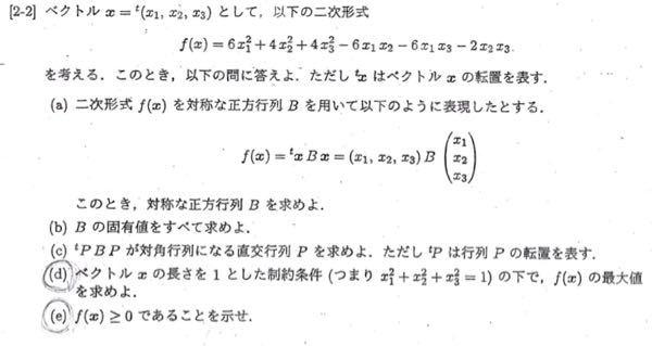 線形代数の質問です。 この問題の(d)はラグランジュの未定乗数法以外の解き方はありますか? また(e)はf(x)を標準形に変形して、正の値しか取らないことを示せばいいですか?