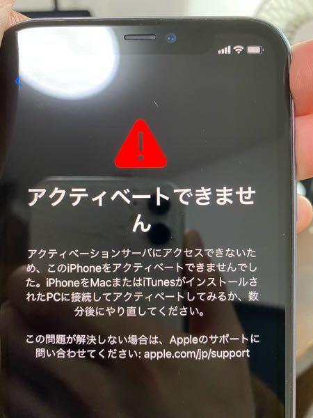 iPhoneを機種変更しようとして起動したところこのような表示後でました。 新しいiPhoneをフリマサイトで買ったんですが、SIMロック解除済み、アクティベーションロック解除済み