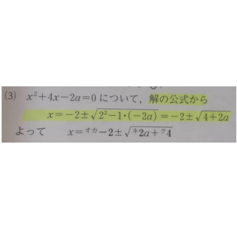 解の公式を使ったなら、√の中に文字があるのに分母はどうやって消えたのでしょうか?