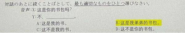 中国語についでです。 写真の問題で答えはBなのですが、なぜCはダメなのでしょうか。