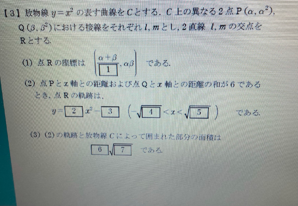 (2)と(3)の解き方を教えてください!