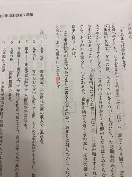寫眞の赤線部は試行調査(共通テスト)で出題せられた原中最秘抄の一節なのですが、原文にも赤線部よやうに「用いず」と書かれて居るのですか? それともこれは、試行調査を作成した人が惡改したのですか。、