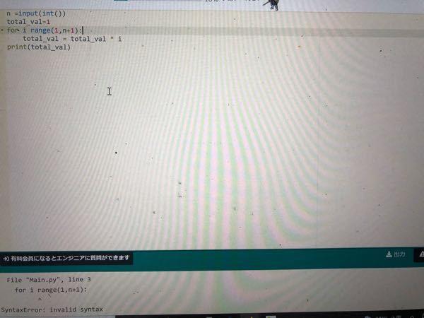 Pythonで階乗のコードを書いているのですが、全く上手くいきません。 どこがダメなのか教えていただけないでしょうか。