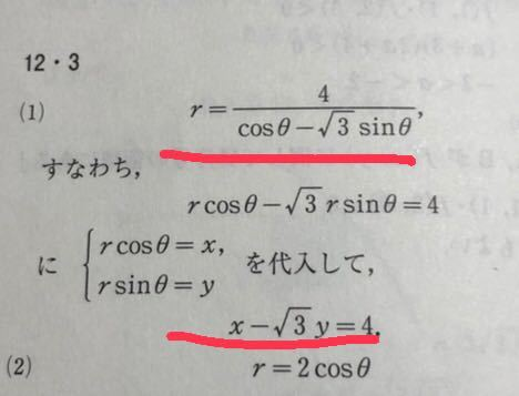 数Ⅲの極方程式の問題についてです。 上の赤線の式を極方程式に直せ という問題なのですが、 答えは下の写真のようになっているのですが、両辺にcosθ-√3sinθをかけたなら、最後のx-√3y=4がcosθ=√3sinθを満たす点に来ては行けないと思うのですが、そこは大丈夫なのでしょうか。