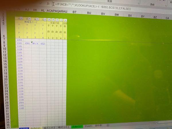 エクセルの数式のことでわかる方いたら教えてください。 このコードですが別のセルにある名称を入れると数字が出るようになってます。そのデータを変更したいのですがどこにあるのでしょうか?シートという名前のタブが下にあるのかと思ったのですが見当たらず。 エクセルに詳しくない上に分かりにくい質問で申し訳ありません。