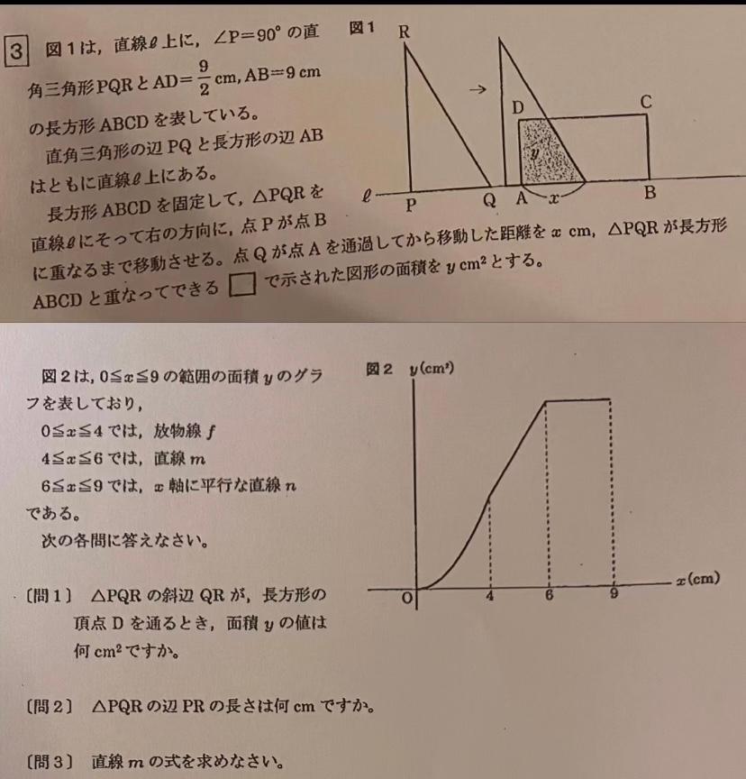 中3の直線上を移動する図形の問題です。 問1は(27√3)/8と出たのですが、問2からどう解けば良いか分かりませんでした。 どなたか、多いですが、問1から解説お願いしたいです。よろしくお願いします。