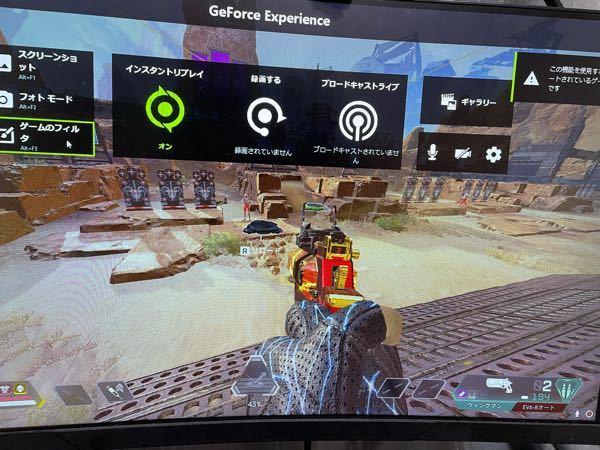 ApexでGeforce experienceのゲームフィルターを使おうとしたら、「この機能を使用するにはサポートされているゲームが必要です。」と出てくるのですが、もう出来なくなったんですか?前...