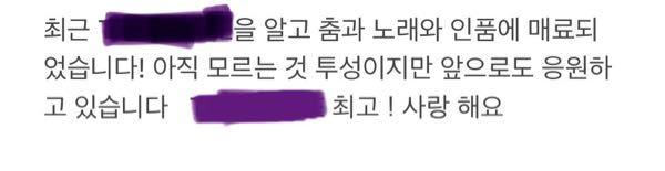 韓国語に詳しい方!是非ご指摘よろしくお願い致します✨ 最近K-POPのとあるグループにハマったのですが初めてのコメントくらいはハングルで送ってみたいと思いGoogle翻訳を使い調べたのですがおかしい文章になっていると思うので是非ご指摘よろしくお願い致します! 追伸 ゆるく推させて頂きます、は韓国語でどのように書けばいいのでしょうか?お時間がある方はぜひお願い致します✨