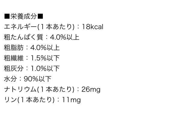 計算してください。 ペットフードの栄養成分なんですが、これのナトリウムとリンをパーセントになおすといくつになりますか?内容量10gです。