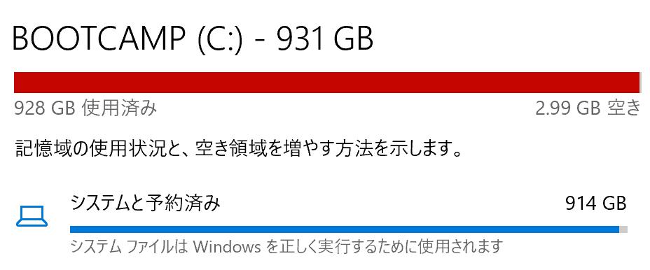 Macbook13インチ1TBのパソコンにwindow10を入れて使っていました。 半年ほどたち、容量を確認したところ以下の写真のようになっており、空き容量不足になると思われます。 空き容量を増...