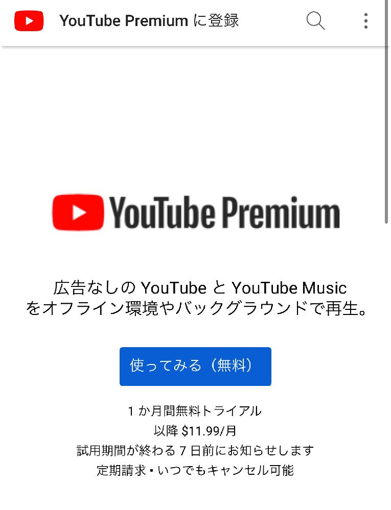 VPN経由でトルコ版Youtube Premiumに登録したいのですが、通貨が「TRY」ではなく「$」になってしまいます。 解決方法が分かる方、教えてください。 VPNはノートン セキュアを使用しています。