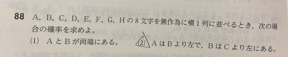 数学Aの問題の質問です (2)の解き方が分からないので教えて頂きたいです