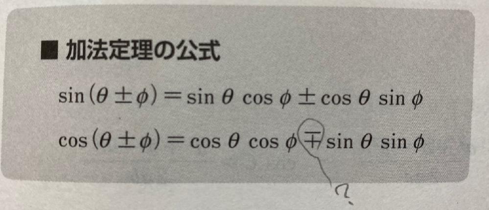 加法定理の公式の表記間違えてますか? 現在、加法定理の公式を勉強しているのですが、〇をした部分の ±の表示が何故か-が上になる表記となっている理由が分かりません 印刷ミスなのでしょうか? (・・?