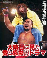 安田忠夫とバンナの総合格闘技の一戦ってブックがあったのでしょうか?? それともガチの真剣勝負の戦いだったのでしょうか?? プロレス特有のブックがあったのでしょうか??