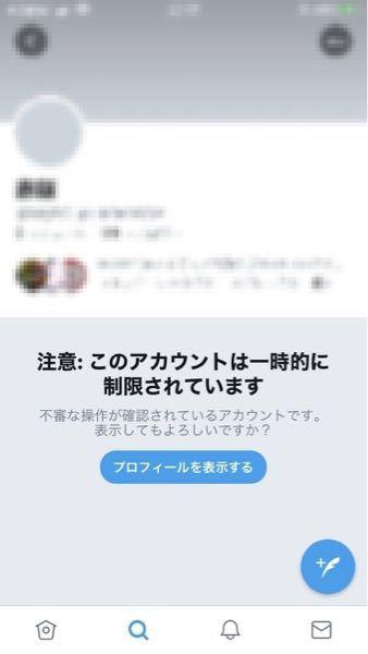 至急!Twitterでこちらのアカウントは、一時的に機能が制限されていますと表示されいいね、リツイート、フォローが3日間制限されました。そこで質問なのですが他の人が自分のアカウントにアクセスした時に下の画像に あるような表示はプロフィール上に表示されますか。試しにスマホではなくパソコンから自分のアカウントの名前を検索してアカウントを開いたら特に何も表示されませんでした。
