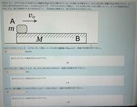 基礎物理です。 問題(3)の解き方を教えてください。 解答欄に書いてある数字は合っています。