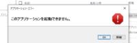 マインクラフトJAVA版(1.17.1)でoptifineを導入したいのですがダウンロードをしてもファイルが開かなかったのでJAVAをダウンロードし、インストールしてから再度開いてみると、 「アプリケーションが開けません」とこのような画面が出てきました。 どうすれば開けますか?  また、マインクラフトに直接取り入れる方法です。
