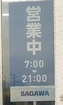 佐川急便の配送センターの社員の労働時間は12時間以上ですか?