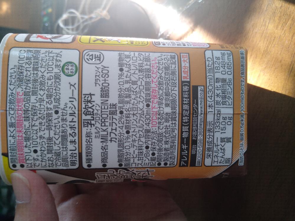 ダイエット中ですが、甘いものが飲みたくて脂質ゼロの飲み物買ったのですが、これって太りますか?